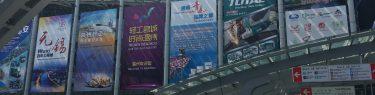 中国広州商品交易会