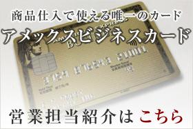 アメックスビジネスカード 営業担当紹介